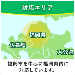 対応エリア 福岡県を中心に福岡県内に対応しています。
